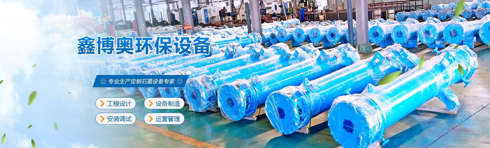 石墨换热器厂家青岛鑫博奥环保设备有限公司